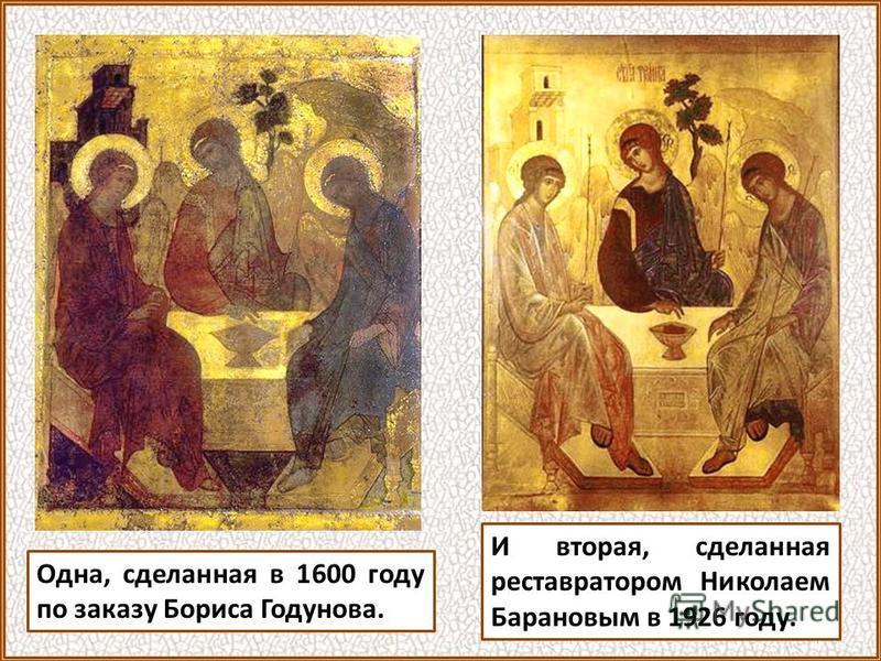 Одна, сделанная в 1600 году по заказу Бориса Годунова. И вторая, сделанная реставратором Николаем Барановым в 1926 году.