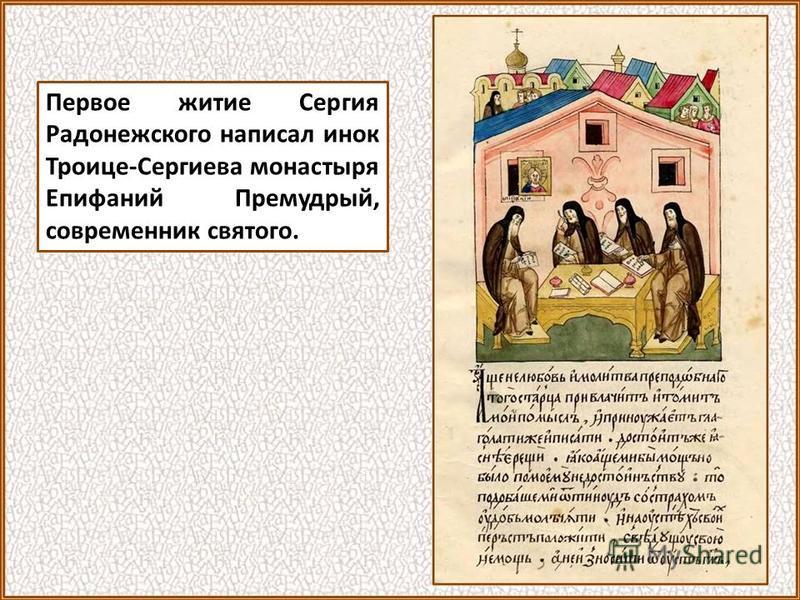 Первое житие Сергия Радонежского написал инок Троице-Сергиева монастыря Епифаний Премудрый, современник святого.