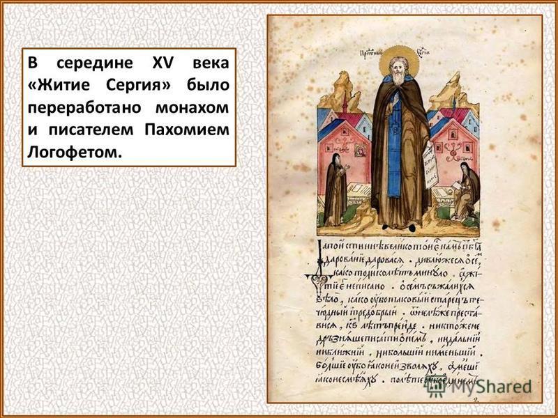 В середине XV века «Житие Сергия» было переработано монахом и писателем Пахомием Логофетом.