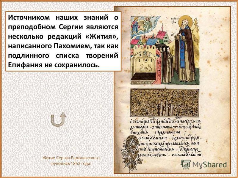 Источником наших знаний о преподобном Сергии являются несколько редакций «Жития», написанного Пахомием, так как подлинного списка творений Епифания не сохранилось. Житие Сергия Радонежского, рукопись 1853 года.