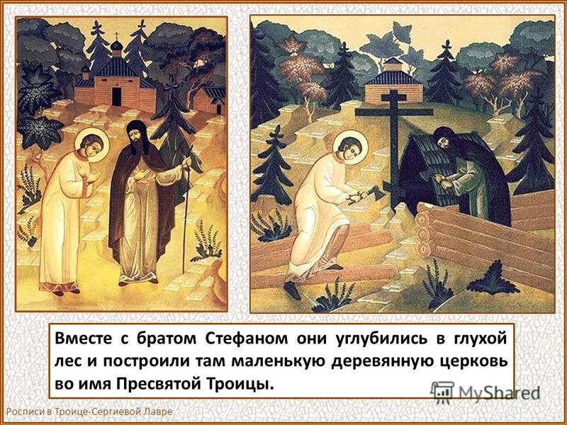 Вместе с братом Стефаном они углубились в глухой лес и построили там маленькую деревянную церковь во имя Пресвятой Троицы. Росписи в Троице-Сергиевой Лавре