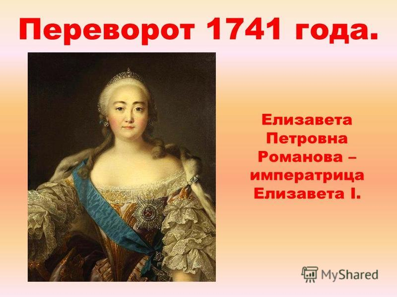 Переворот 1741 года. Елизавета Петровна Романова – императрица Елизавета I.
