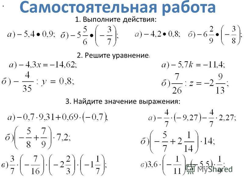 Самостоятельная работа 1. Выполните действия: 2. Решите уравнение : 3. Найдите значение выражения: