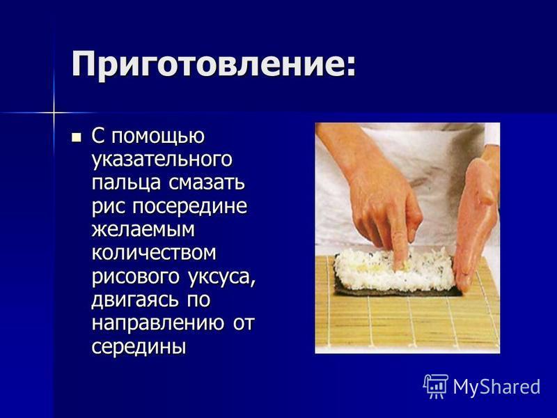 Приготовление: С помощью указательного пальца смазать рис посередине желаемым количеством рисового уксуса, двигаясь по направлению от середины С помощью указательного пальца смазать рис посередине желаемым количеством рисового уксуса, двигаясь по нап
