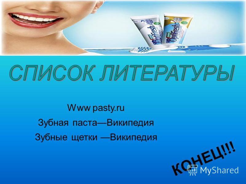 Www pasty.ru Зубная паста Википедия Зубные щетки Википедия КОНЕЦ!!!