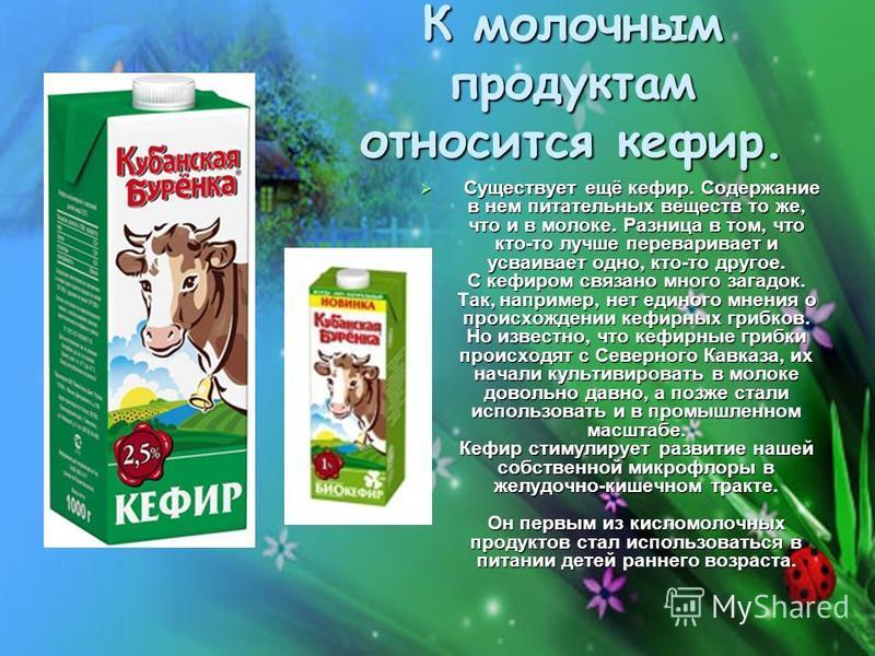 Ряженка, как и другие кисломолочные продукты, обладает высокой питательной ценностью. Этот напиток возбуждает аппетит, она особенно хороша для выздоравливающих и людей, страдающих малокровием. Основные питательные вещества ряженки находятся в легкоус