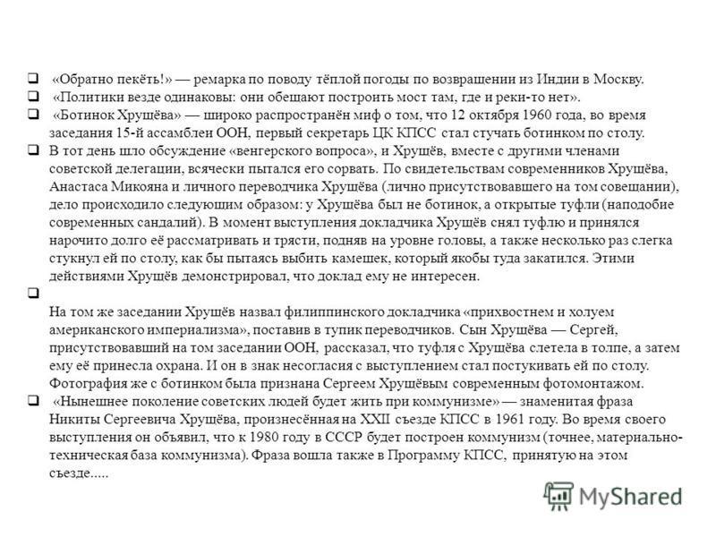 «Обратно пекёть!» ремарка по поводу тёплой погоды по возвращении из Индии в Москву. «Политики везде одинаковы: они обещают построить мост там, где и реки-то нет». «Ботинок Хрущёва» широко распространён миф о том, что 12 октября 1960 года, во время за