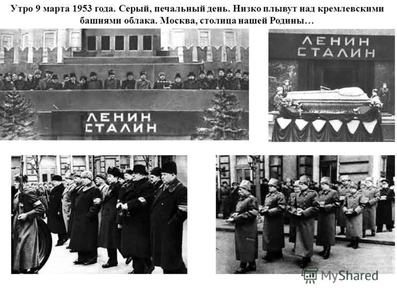Утро 9 марта 1953 года. Серый, печальный день. Низко плывут над кремлевскими башнями облака. Москва, столица нашей Родины…