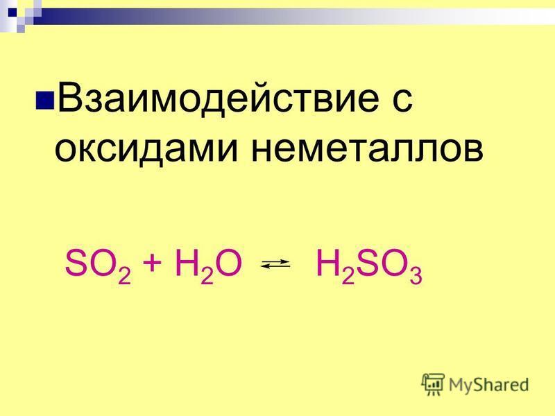 Взаимодействие с оксидами неметаллов SO 2 + H 2 O H 2 SO 3