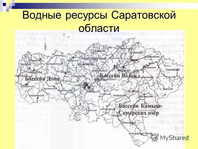 Водные ресурсы Саратовской области