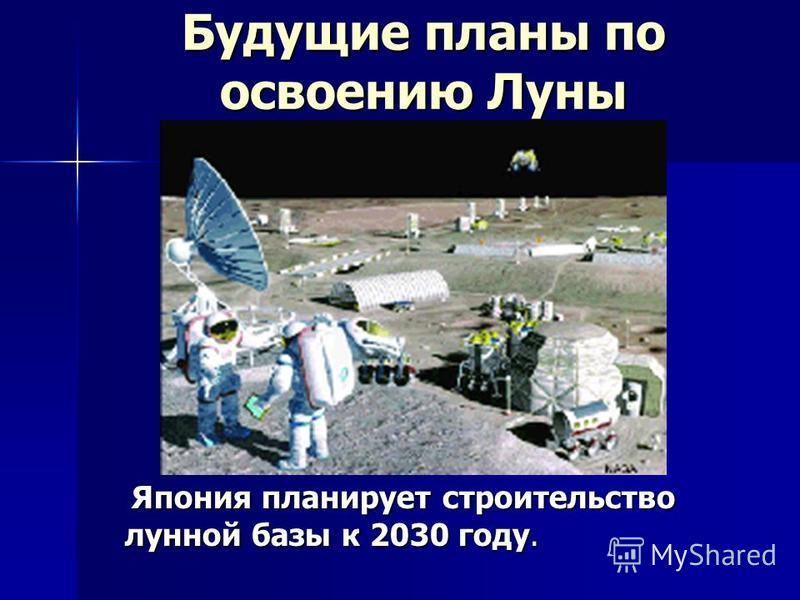 Будущие планы по освоению Луны В планы Китая входит запустить лунный спутник в 2007 году и осуществить высадку человека на Луну до 2020 года. В планы Китая входит запустить лунный спутник в 2007 году и осуществить высадку человека на Луну до 2020 год