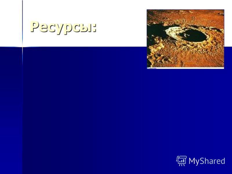 Будущие планы по освоению Луны В планы России входит возобновить проект Луна-Глоб, запуск которого должен быть произведен в 2012 году. В планы России входит возобновить проект Луна-Глоб, запуск которого должен быть произведен в 2012 году.