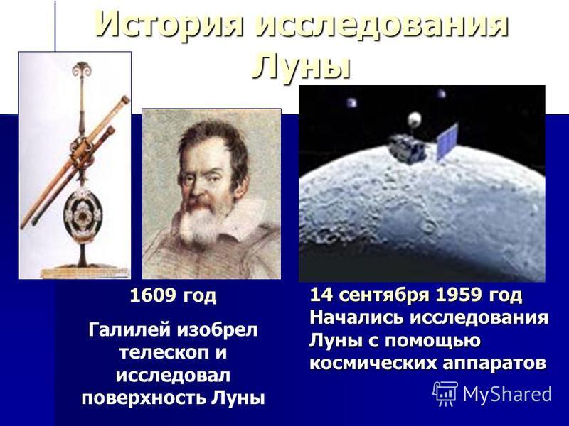 Внутреннее строение Луна, как и Земля, состоит из ярко выраженных слоев: кора, мантия и ядро Луна, как и Земля, состоит из ярко выраженных слоев: кора, мантия и ядро