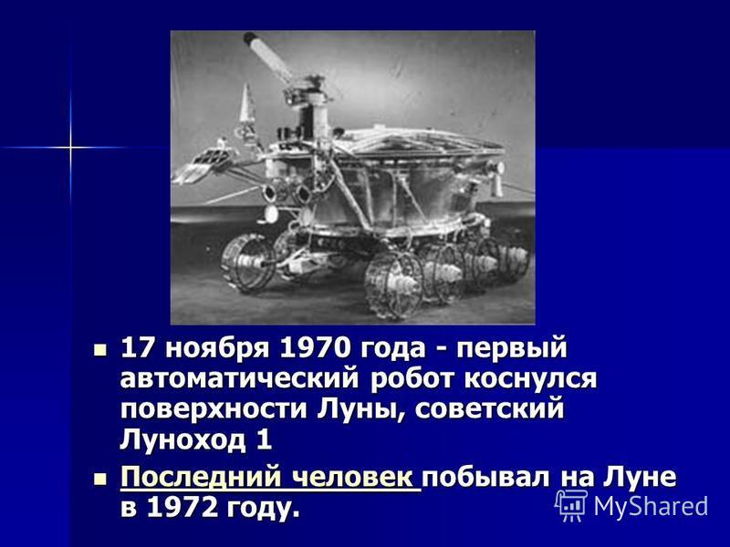 История исследования Луны 20 июля 1969 года Нейл Армстронг (США) - первый человек, оставивший след на Луне.