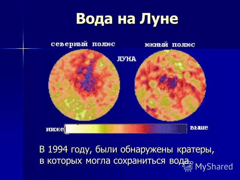 Темные участки поверхности, которые мы можем видеть с Земли на поверхности Луны, мы называем «океанами» и «морями». Темные участки поверхности, которые мы можем видеть с Земли на поверхности Луны, мы называем «океанами» и «морями».