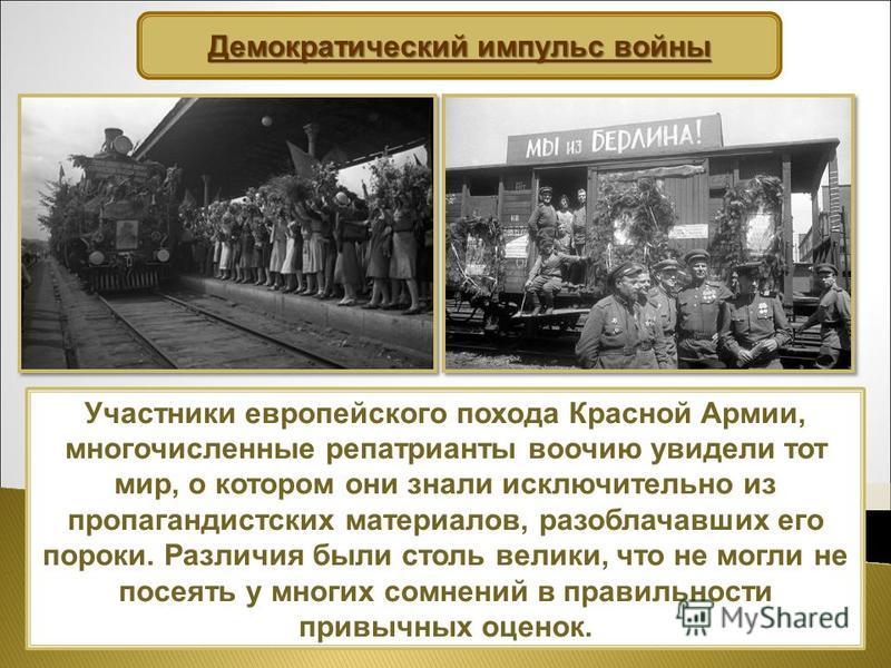 Участники европейского похода Красной Армии, многочисленные репатрианты воочию увидели тот мир, о котором они знали исключительно из пропагандистских материалов, разоблачавших его пороки. Различия были столь велики, что не могли не посеять у многих с