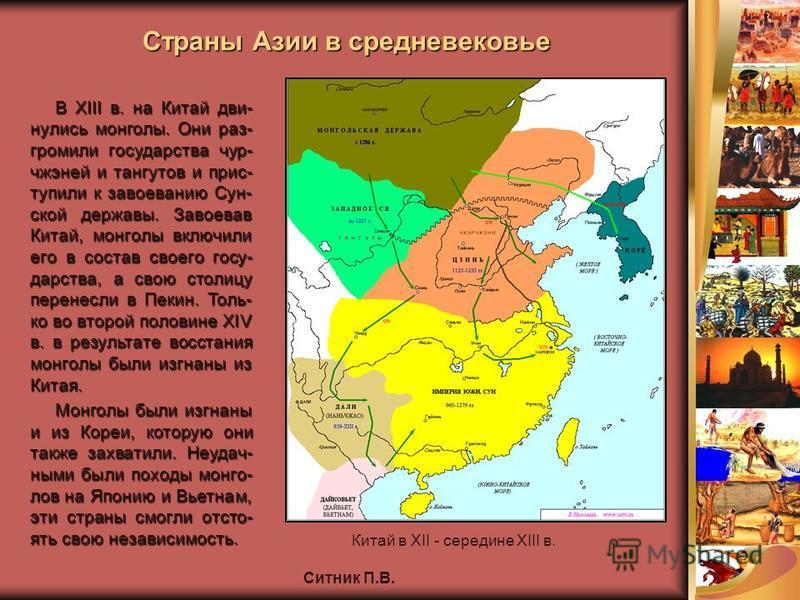 Ситник П.В. Страны Азии в средневековье В XIII в. на Китай двинулись монголы. Они раз- громили государства чур- чжэней и тангутов и приступили к завоеванию Сун- ской державы. Завоевав Китай, монголы включили его в состав своего государства, а свою ст