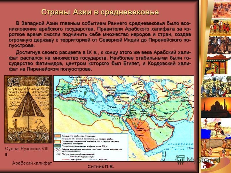 Ситник П.В. В Западной Азии главним событием Раннего средневековья было возникновение арабского государства. Правители Арабского халифата за короткое время смогли подчинить себе множество народов и стран, создав огромную державу с территорией от Севе