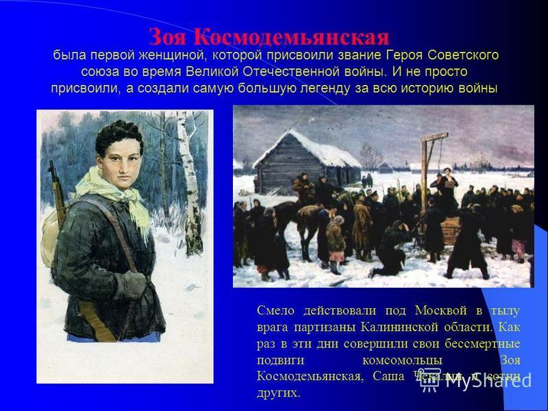 была первой женщиной, которой присвоили звание Героя Советского союза во время Великой Отечественной войны. И не просто присвоили, а создали самую большую легенду за всю историю войны Зоя Космодемьянская Смело действовали под Москвой в тылу врага пар