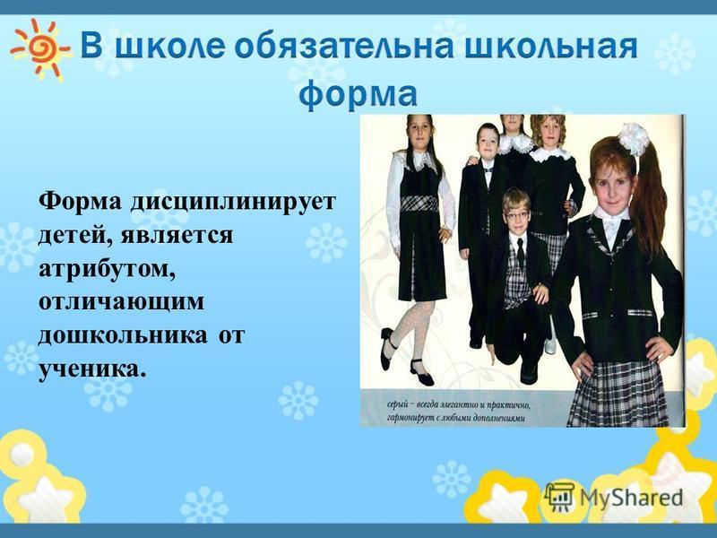 Форма дисциплинирует детей, является атрибутом, отличающим дошкольника от ученика.