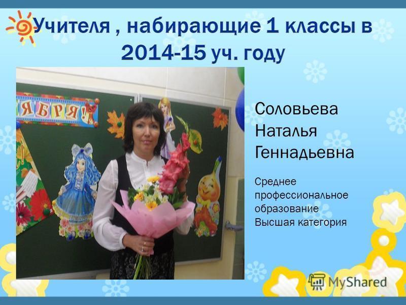 Соловьева Наталья Геннадьевна Среднее профессиональное образование Высшая категория