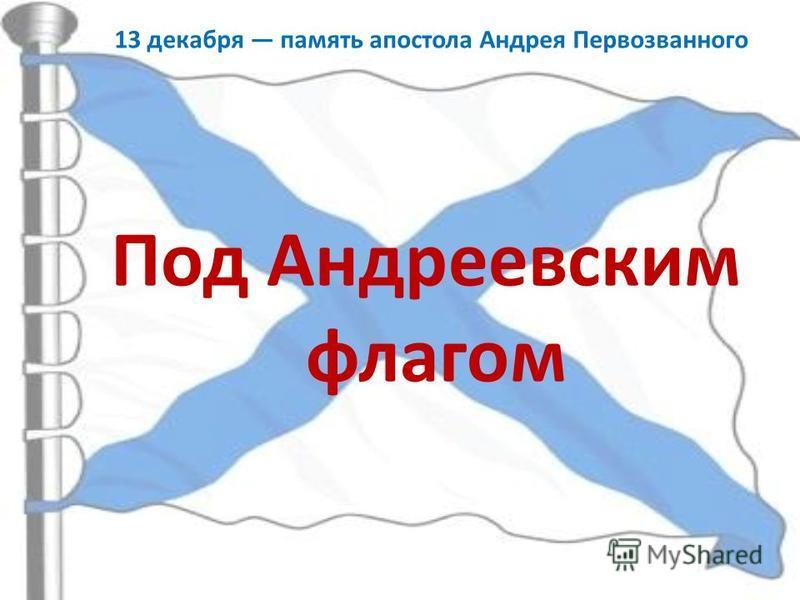 Под Андреевским флагом 13 декабря память апостола Андрея Первозванного