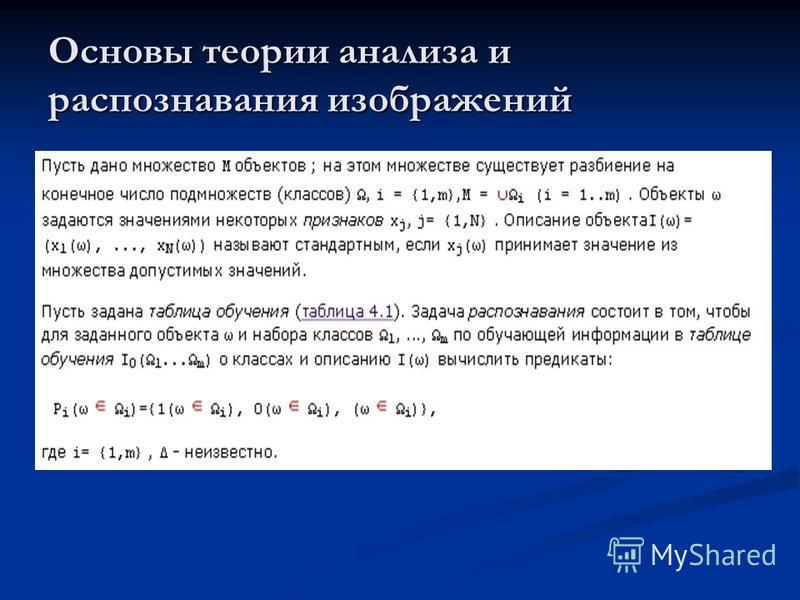 Основы теории анализа и распознавания изображений