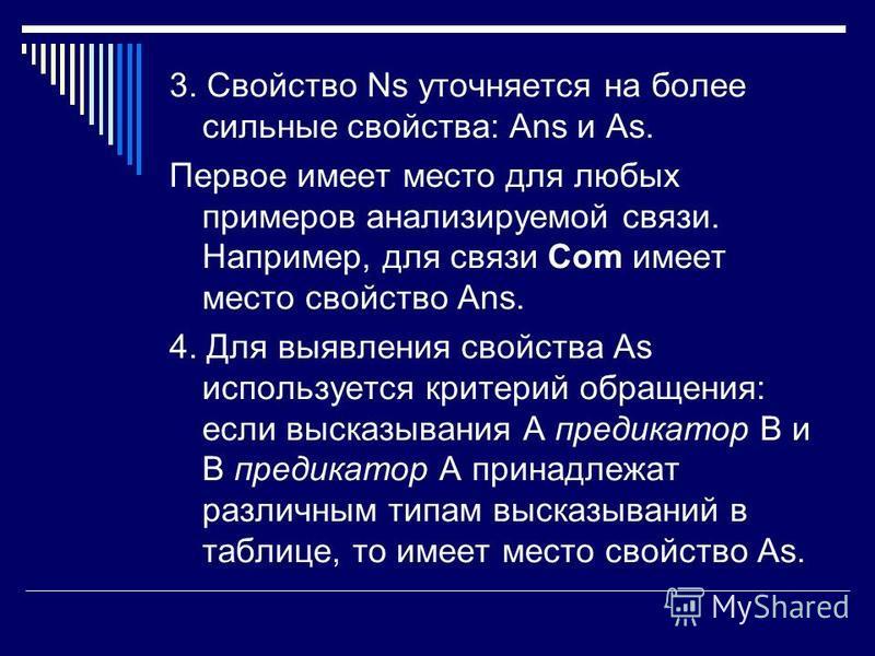 3. Свойство Ns уточняется на более сильные свойства: Ans и As. Первое имеет место для любых примеров анализируемой связи. Например, для связи Com имеет место свойство Ans. 4. Для выявления свойства As используется критерий обращения: если высказывани
