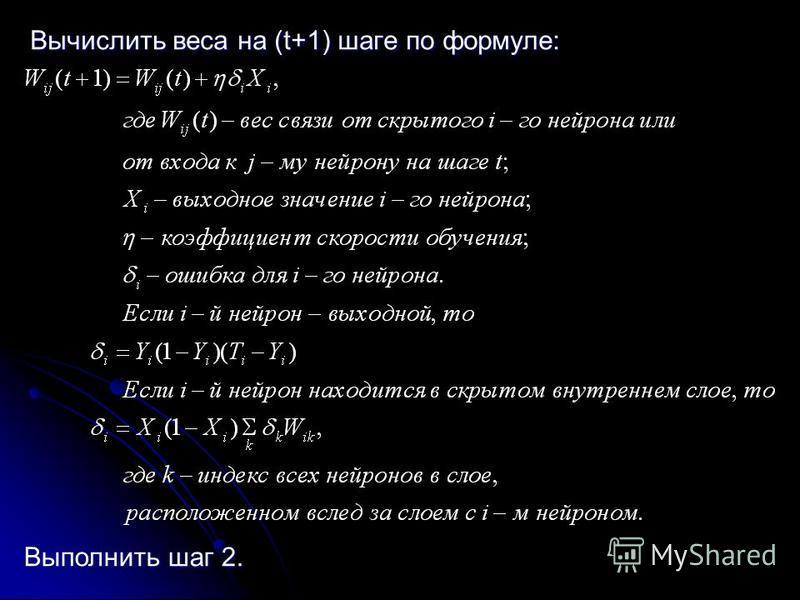Вычислить веса на (t+1) шаге по формуле: Выполнить шаг 2.