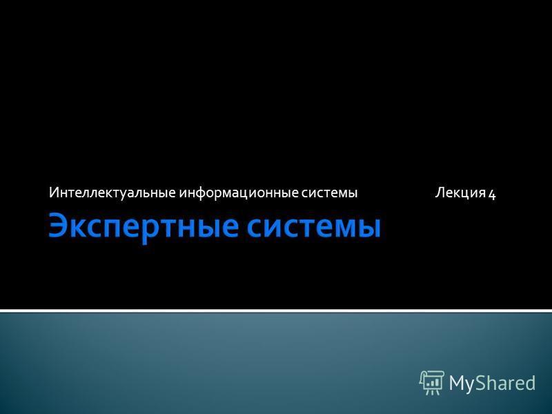 Интеллектуальные информационные системы Лекция 4