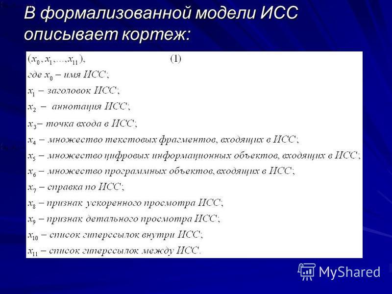 В формализованной модели ИСС описывает кортеж: