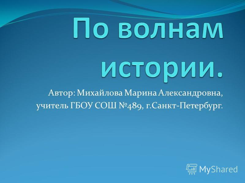 Автор: Михайлова Марина Александровна, учитель ГБОУ СОШ 489, г.Санкт-Петербург.