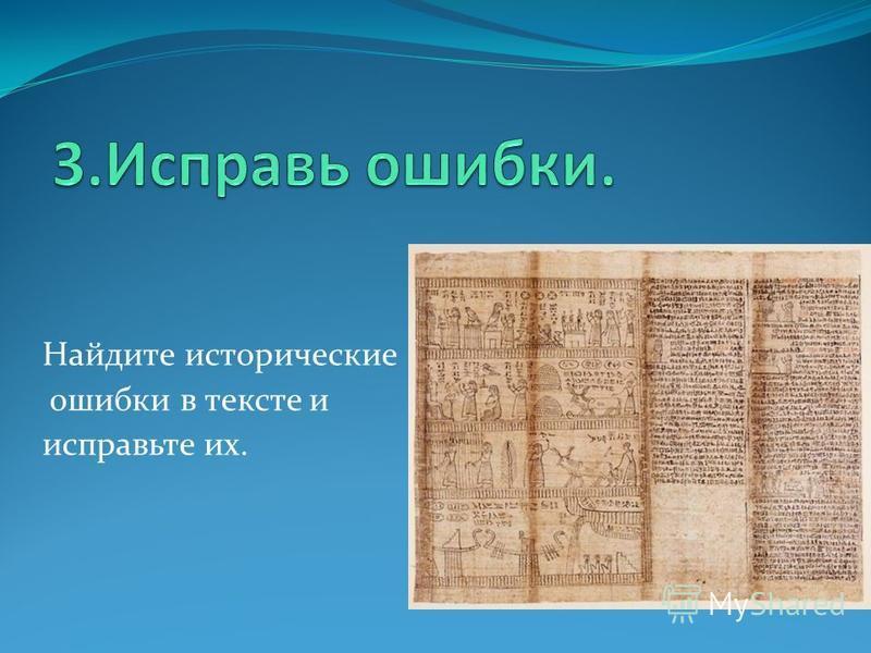 Найдите исторические ошибки в тексте и исправьте их.