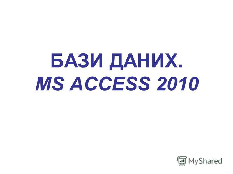 БАЗИ ДАНИХ. MS ACCESS 2010