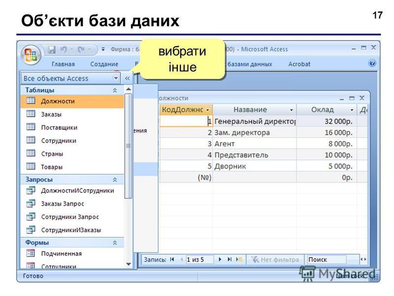 17 Обєкти бази даних вибрати інше 2×ЛКМ
