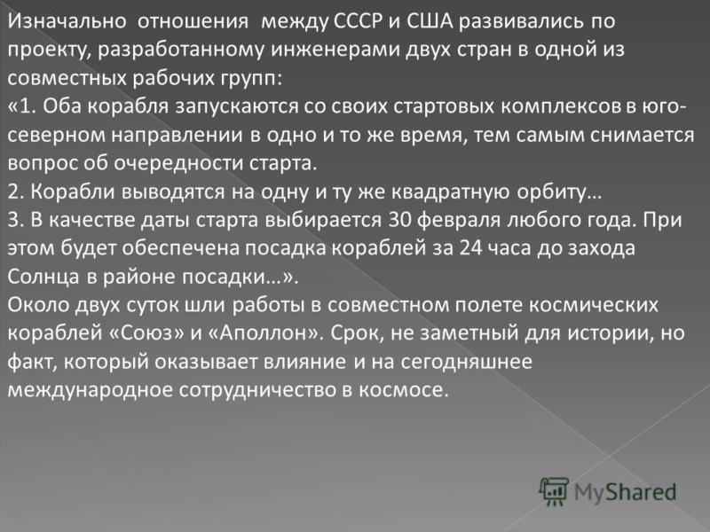 Изначально отношения между СССР и США развивались по проекту, разработанному инженерами двух стран в одной из совместных рабочих групп: «1. Оба корабля запускаются со своих стартовых комплексов в юго- северном направлении в одно и то же время, тем са