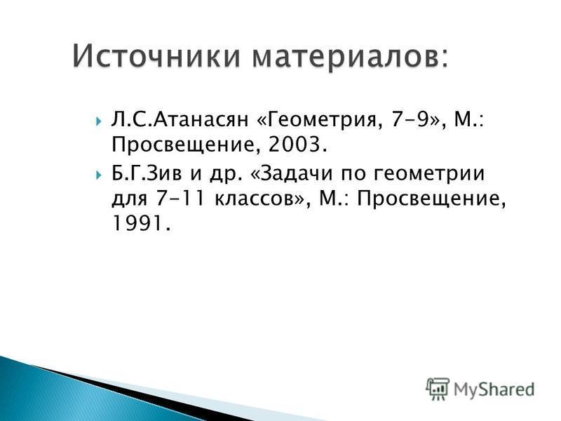 Л.С.Атанасян «Геометрия, 7-9», М.: Просвещение, 2003. Б.Г.Зив и др. «Задачи по геометрии для 7-11 классов», М.: Просвещение, 1991.