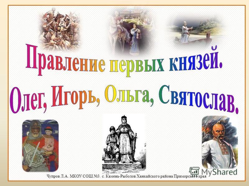 Чупров Л.А. МКОУ СОШ 3. с. Камень-Рыболов Ханкайского района Приморского края