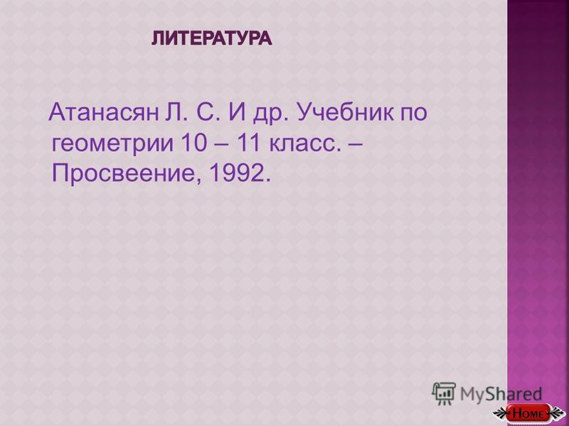 Атанасян Л. С. И др. Учебник по геометрии 10 – 11 класс. – Просвеение, 1992.