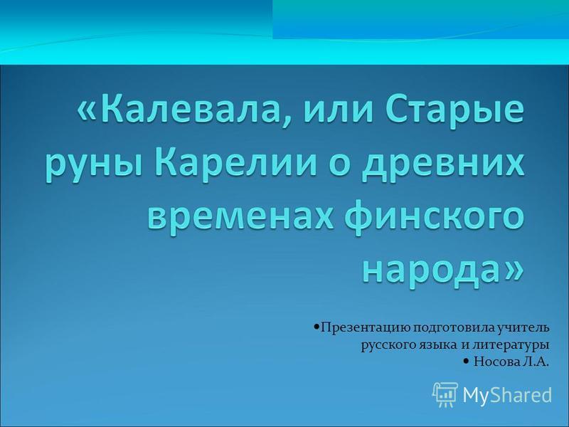 Презентацию подготовила учитель русского языка и литературы Носова Л.А.