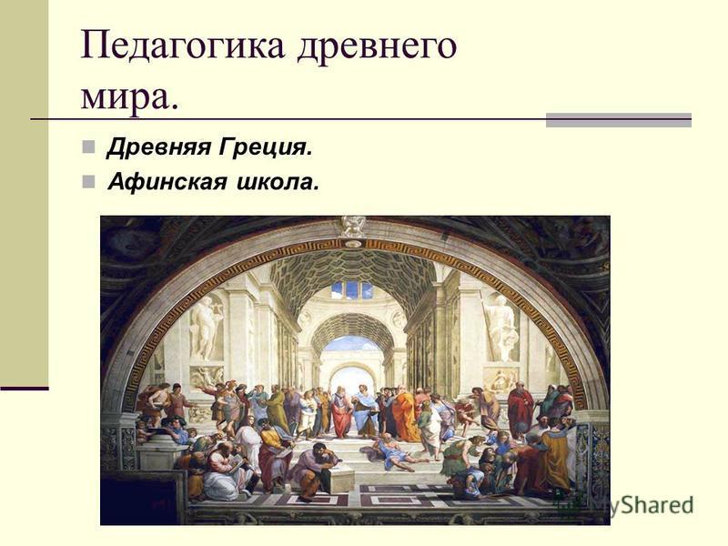 Педагогика древнего мира. Древняя Греция. Афинская школа.
