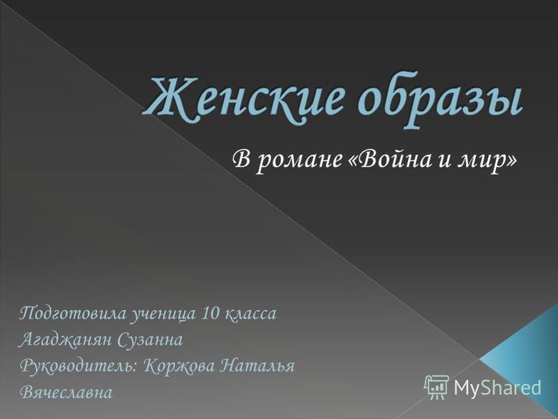 Подготовила ученица 10 класса Агаджанян Сузанна Руководитель: Коржова Наталья Вячеславна