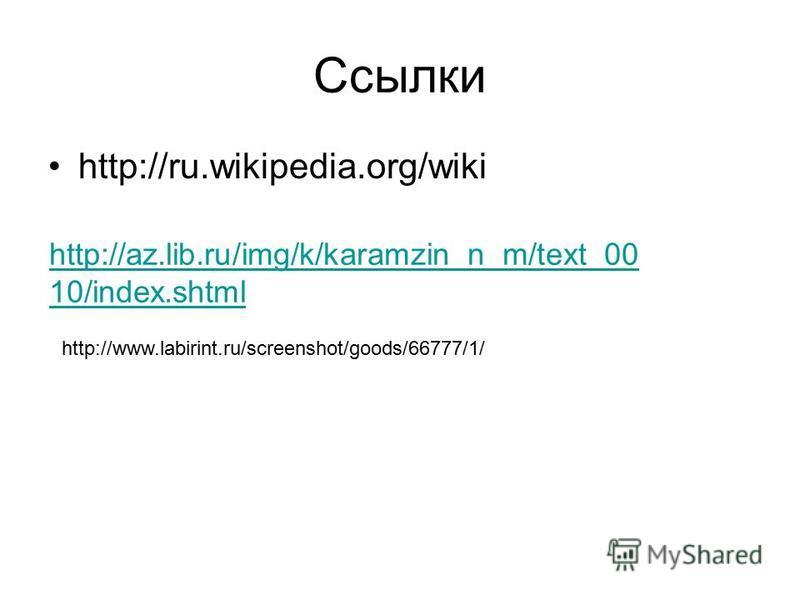 Ссылки http://ru.wikipedia.org/wiki http://az.lib.ru/img/k/karamzin_n_m/text_00 10/index.shtml http://www.labirint.ru/screenshot/goods/66777/1/