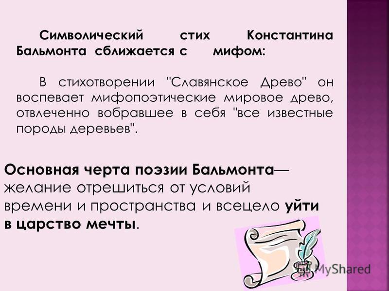 Символический стих Константина Бальмонта сближается с мифом: В стихотворении