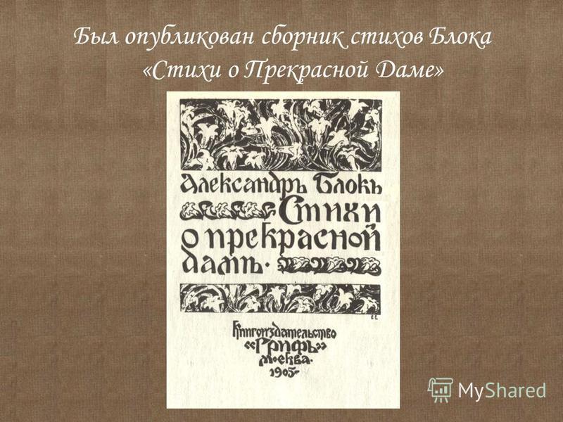 Был опубликован сборник стихов Блока «Стихи о Прекрасной Даме»