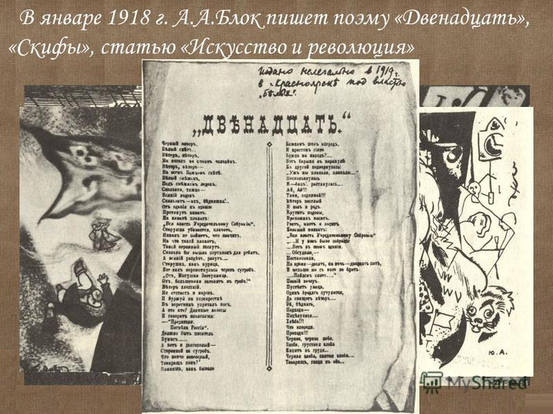 В январе 1918 г. А.А.Блок пишет поэму «Двенадцать», «Скифы», статью «Искусство и революция»