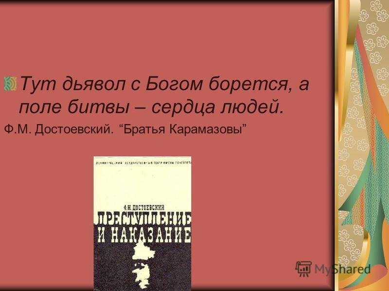 Тут дьявол с Богом борется, а поле битвы – сердца людей. Ф.М. Достоевский. Братья Карамазовы