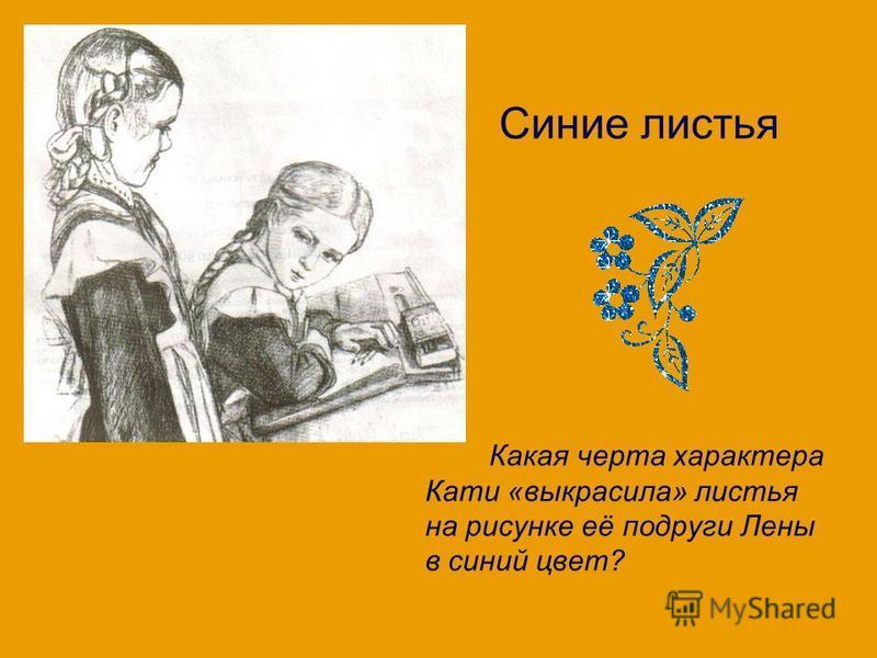Синие листья Какая черта характера Кати «выкрасила» листья на рисунке её подруги Лены в синий цвет?