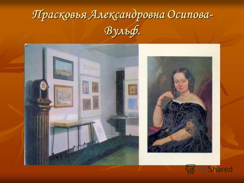 Прасковья Александровна Осипова- Вульф.