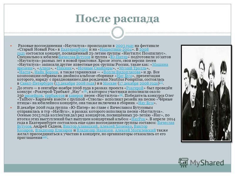 Распад группы Последними альбомами группы стали «Яблокитай», записанный Бутусовым и Кормильцевым в конце 1996 года в Англии при участии Бориса Гребенщикова и английского музыканта Била Нельсона, который стал его продюсером, и «Атлантида» сборник ране